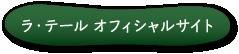 ラ・テール ブランドサイト
